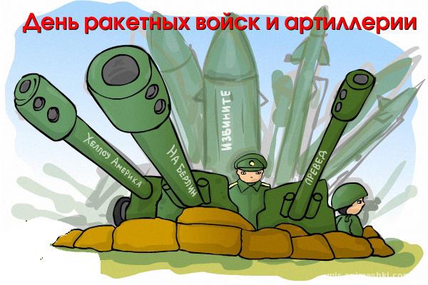 День ракетных войск и артиллерии - 19 ноября 2017