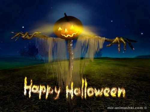 Хэллоуин - 31 октября 2017