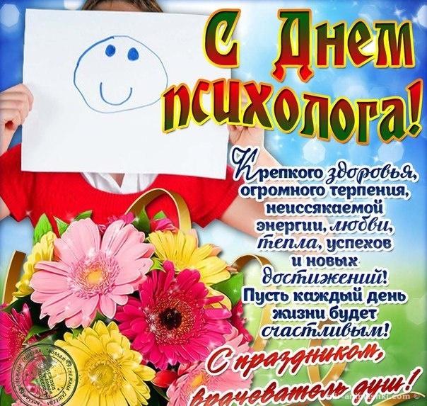 День психолога в России - 22 ноября 2017