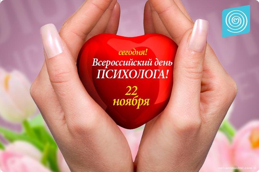 День психолога в России - 22 ноября 2018