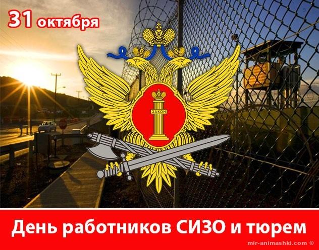 День работников СИЗО и тюрем - 31 октября 2018