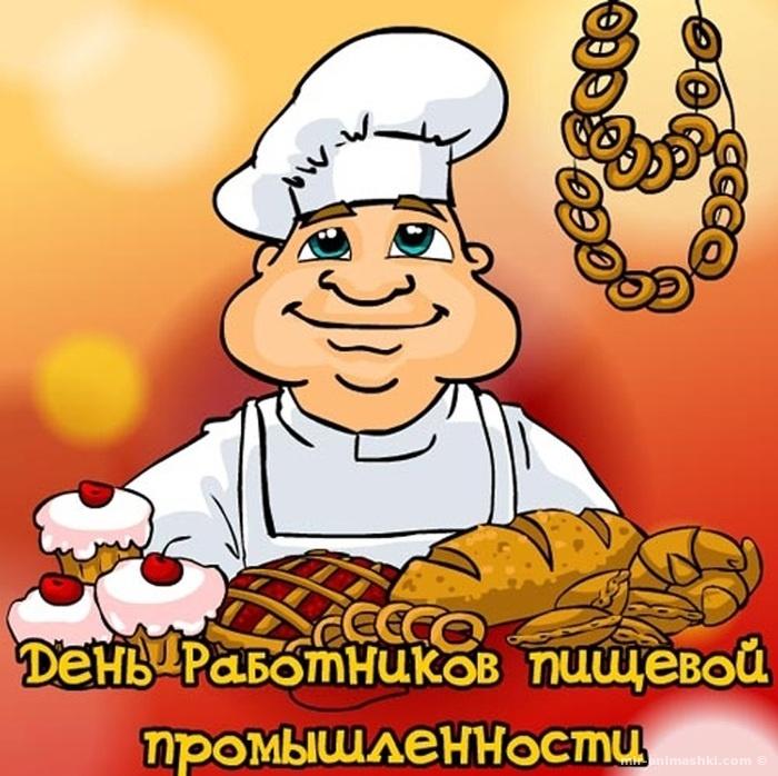День работников пищевой промышленности - 16 октября 2017