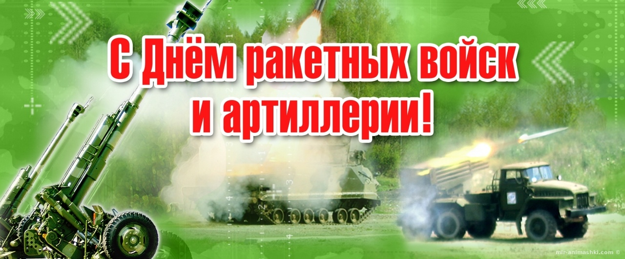 День ракетных войск и артиллерии Украины - 3 ноября 2018