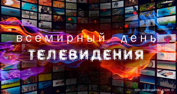 Всемирный день телевидения - 21 ноября 2018