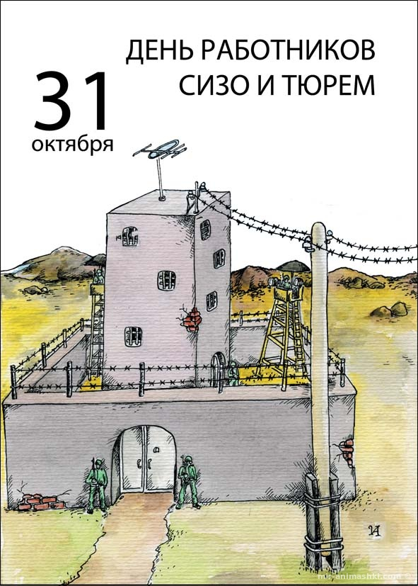 День работников СИЗО и тюрем - 31 октября 2017