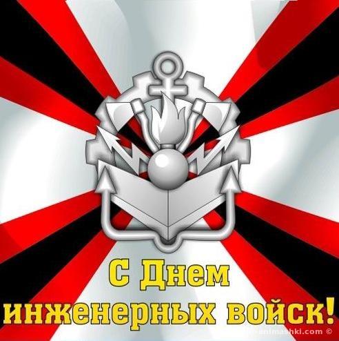 День инженерных войск Украины - 3 ноября 2017
