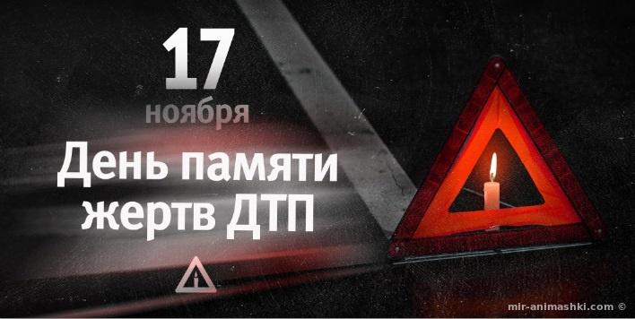 День памяти жертв ДТП - 20 ноября 2018
