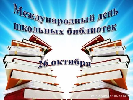 Международный день школьных библиот - 24 октября 2018