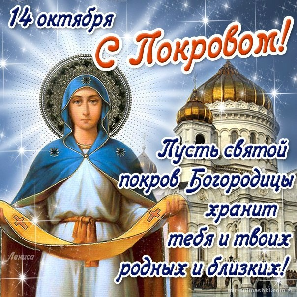 Покров Пресвятой Богородицы - 14 октября 2017