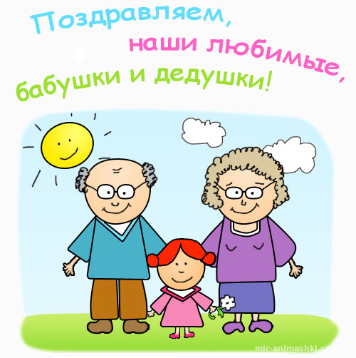 День бабушек и дедушек - 28 октября 2018