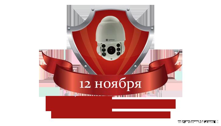 День специалиста по безопасности - 12 ноября 2018