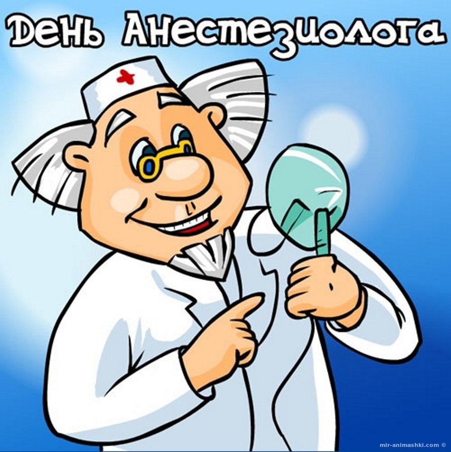 Всемирный день анестезиолога - 16 октября