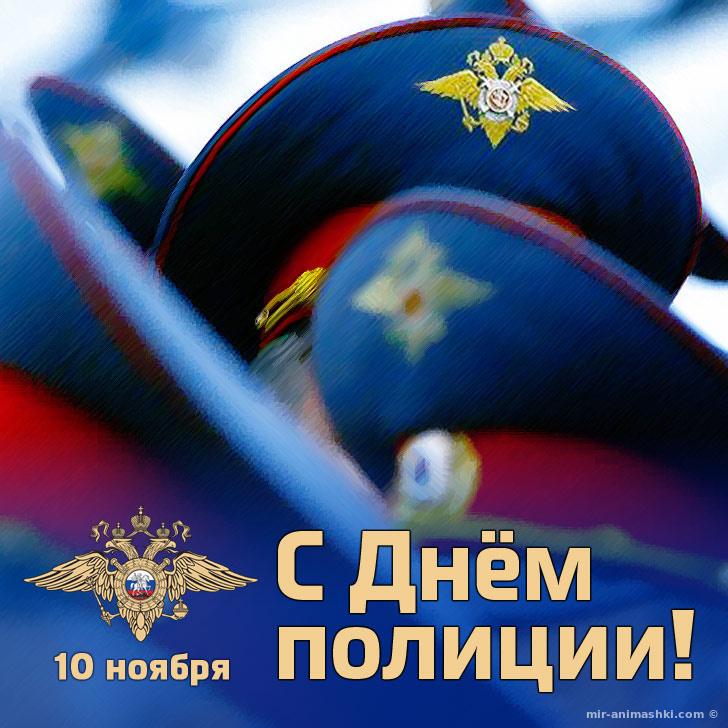 Поздравительные открытки дню полиции