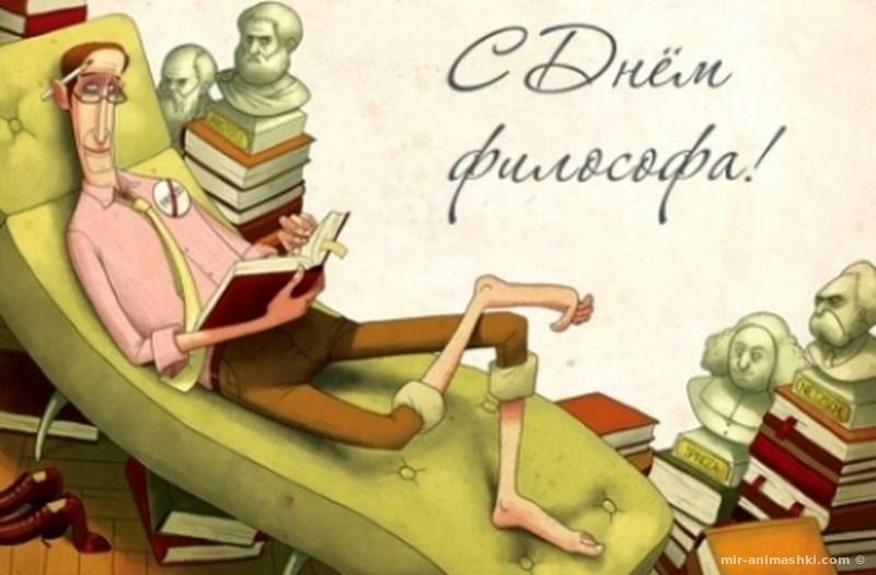 Всемирный день философии - 15 ноября 2018