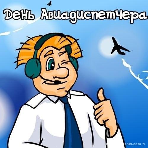 Международный день авиадиспетчера - 20 октября 2017