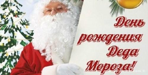 День рождения Деда Мороза - 18 ноября 2018