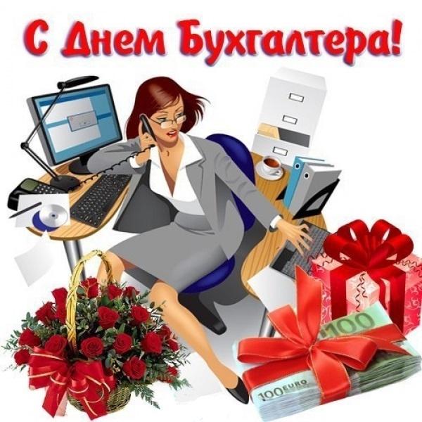 День бухгалтера России - 21 ноября 2017