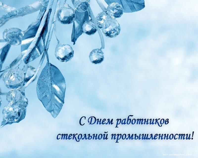 День работника стекольной промышленности - 19 ноября