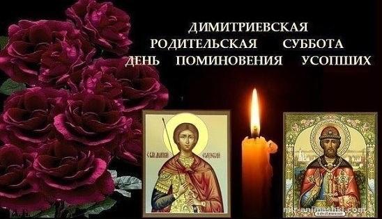 Дмитриевская родительская суббота - 3 ноября 2018