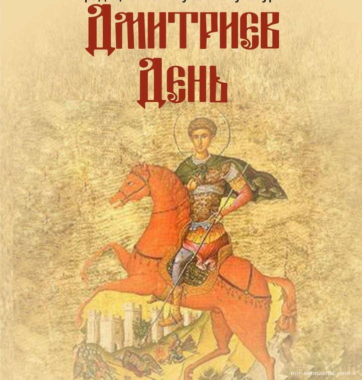 Дмитриев день картинки