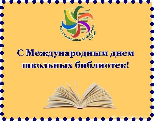Международный день школьных библиот - 28 октября 2019