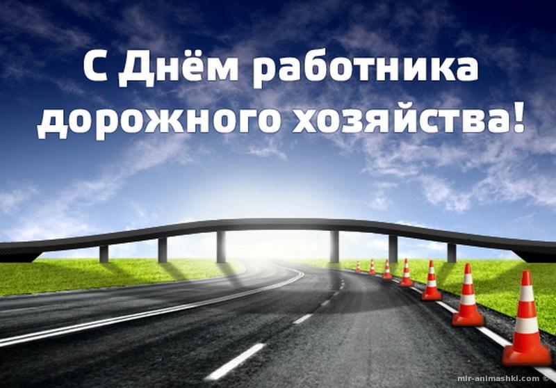 День работников дорожного хозяйства - 16 октября 2017