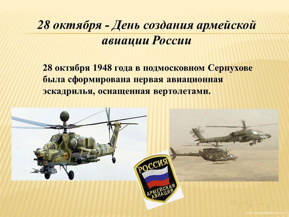 День создания армейской авиации России - 28 октября 2017