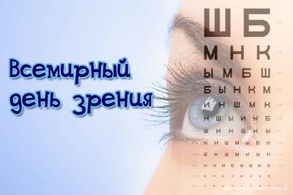 Всемирный день зрения - 13 октября