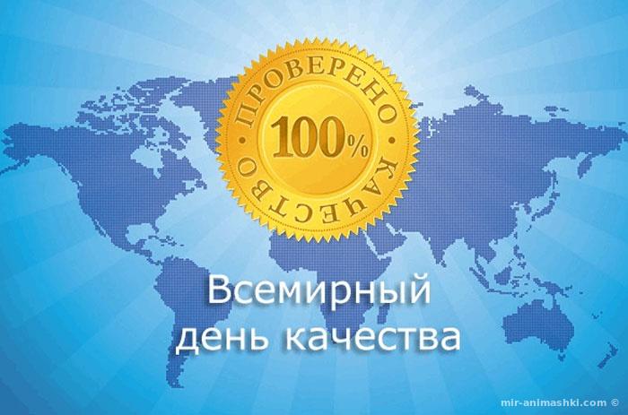 Всемирный день качества - 10 ноября 2018