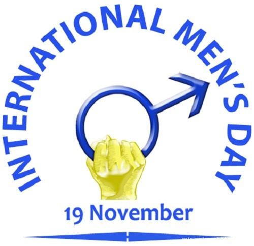 Международный мужской день - 19 ноября 2017