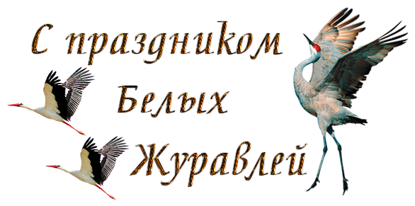 Праздник Белых Журавлей - 22 октября