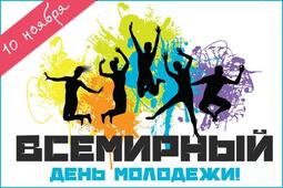 Всемирный день молодежи