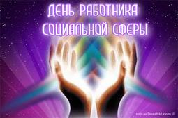 День работника социальной сферы Украины
