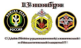 День войск радиационной, химической и биологической защиты