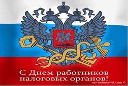 День работника налоговых органов РФ