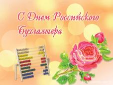 День бухгалтера России