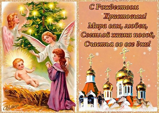 Поздравления с Рождеством Христовым 2017 - 7 января 2018