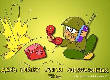 День создания службы связи МВД России - 10 декабря 2019