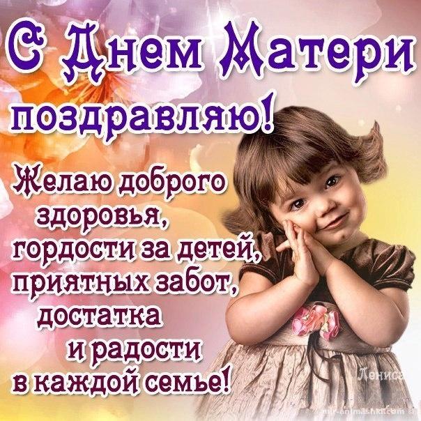 Поздравления с Днем матери 2018 всех мам - 19 августа 2019