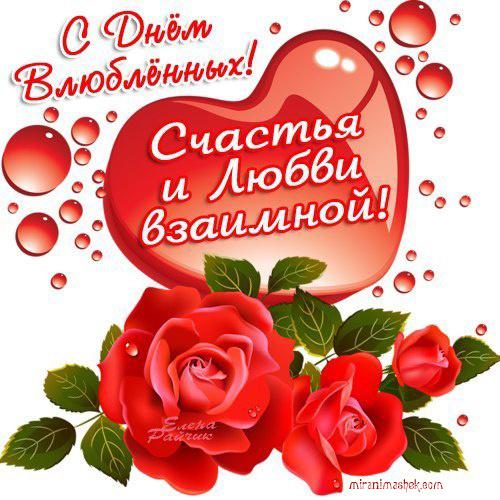 День святого Валентина — история, поздравления - 14 февраля 2019