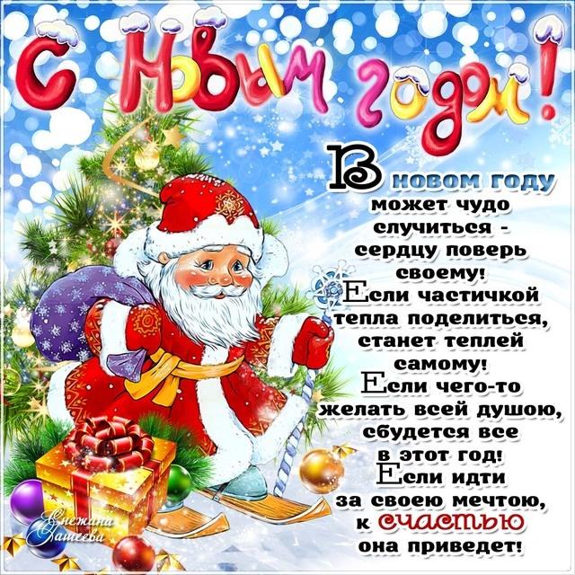 Поздравления с Новым Годом 2018 - 31 декабря 2017