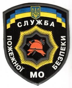 День работников пожарной охраны Украины - 29 января 2019