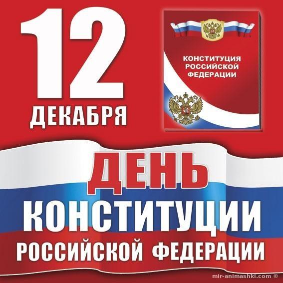 День Конституции Российской Федерации - 12 декабря 2018
