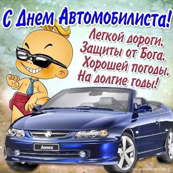 Открытка ко дню автомобилистов