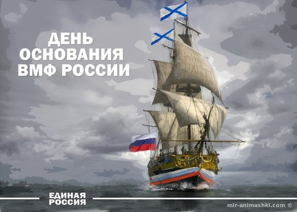 День основания Российского военно-морского флота - 30 октября 2018