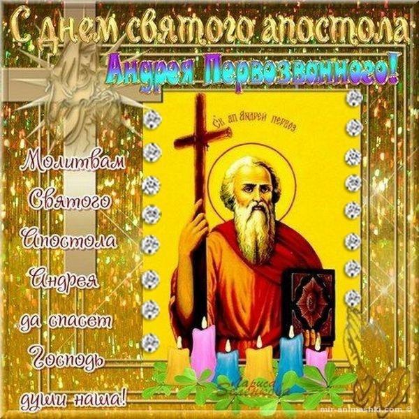 День Андрея Первозванного - 13 декабря 2019