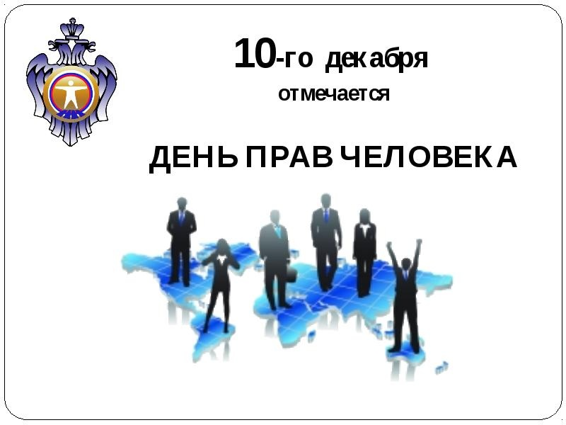 День прав человека - 10 декабря 2017