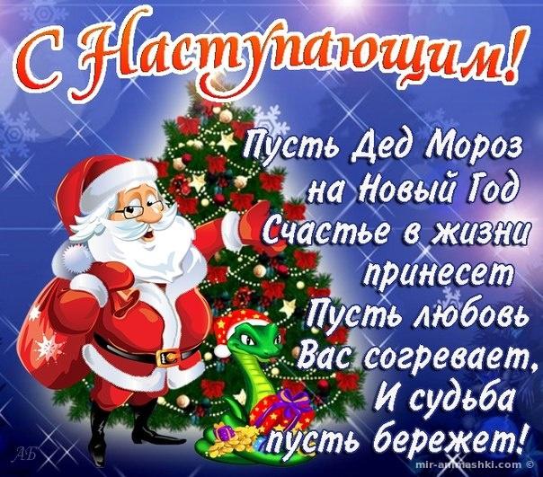 Поздравления с наступающим Новым Годом 2019 - 31 декабря 2018