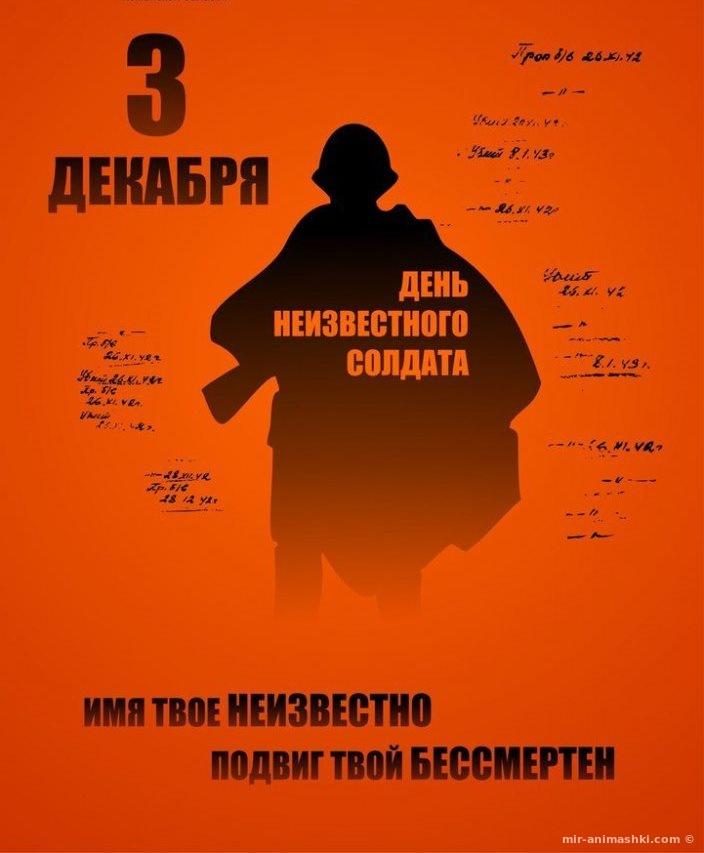 День неизвестного солдата в России - 3 декабря 2018