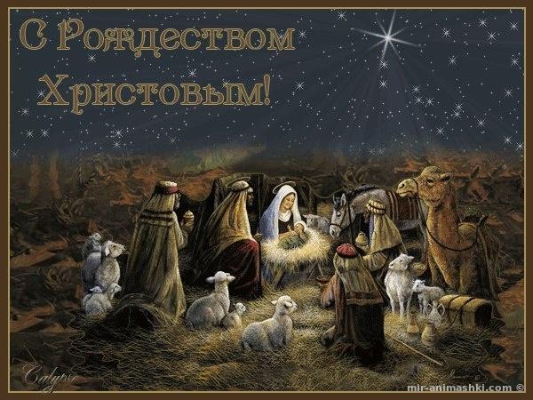 Рождество Христово - история праздника - 7 января 2018